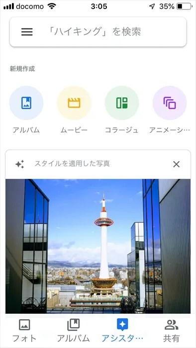 Googleフォトのアシスタント機能