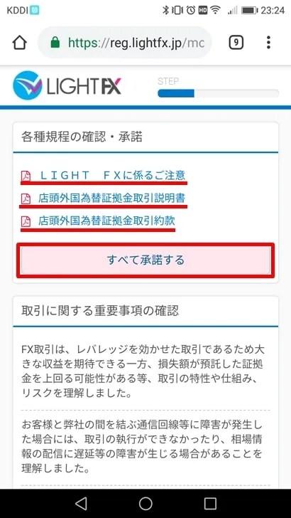 【LIGHT FX口座開設】各種規程の確認・承諾