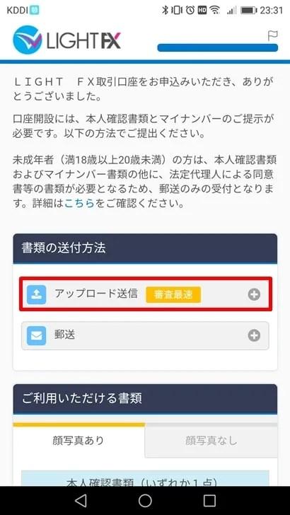 【LIGHT FX口座開設】アップロード送信