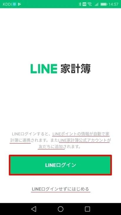 【LINE家計簿】LINEログイン