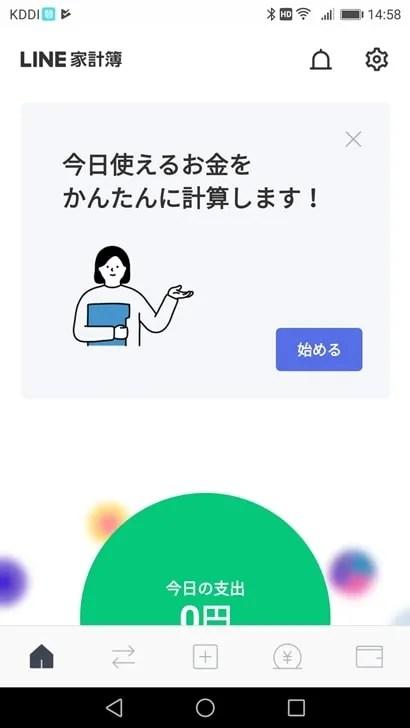 【LINE家計簿】アプリ版の画面