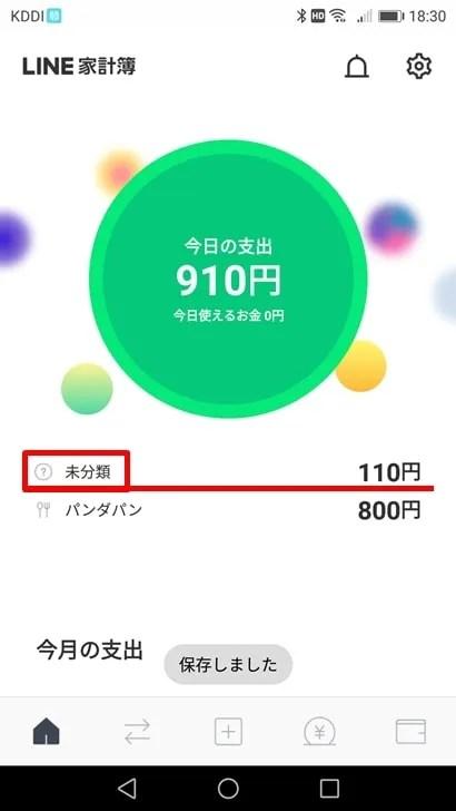 【LINE家計簿】レシートの読み込み完了