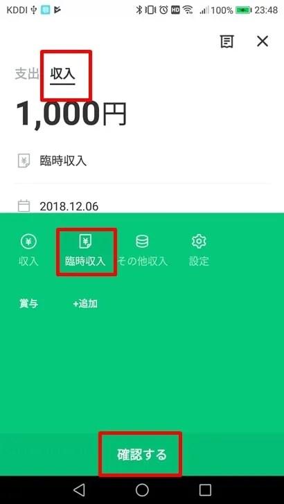 【LINE家計簿】収入の入力方法