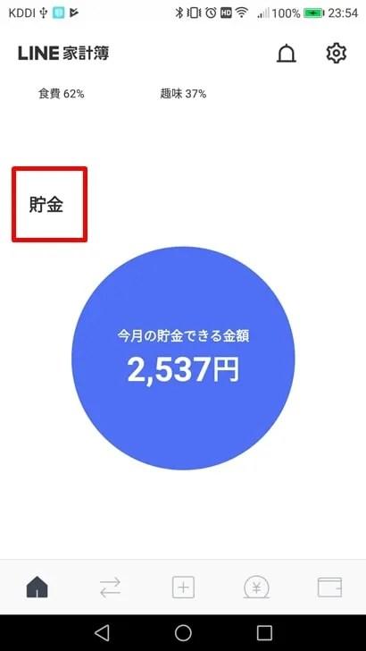 【LINE家計簿】貯金