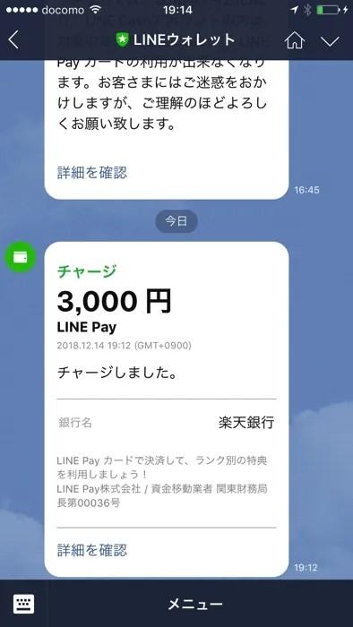 LINE Pay 銀行口座からのチャージ