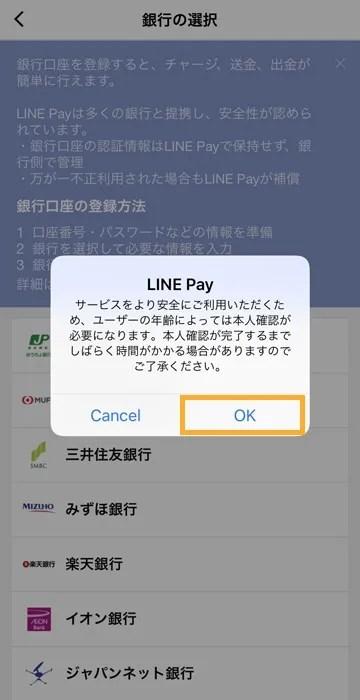 LINE Pay 銀行口座の登録 OK