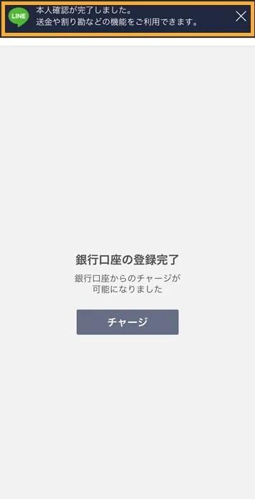 LINEPay 銀行口座の登録完了画面