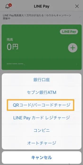 LINEPay QRコード/バーコードチャージ