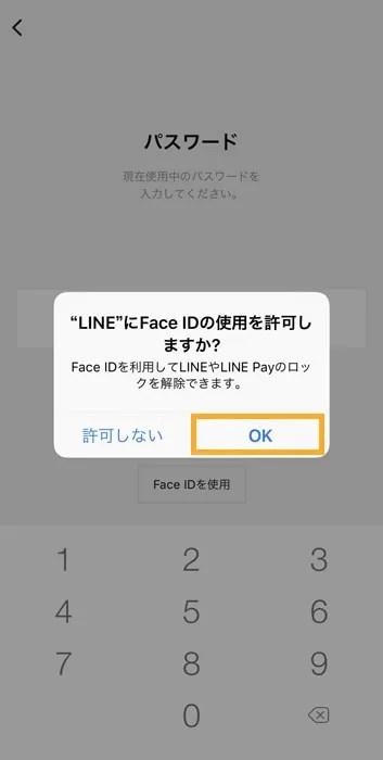 LINEPay パスワードやFace IDを使って送金