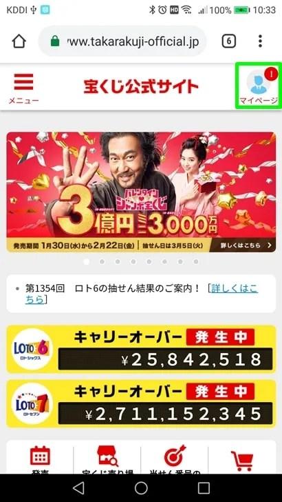 【ロト6当選】宝くじ公式サイトの右上「マイページ」を押す