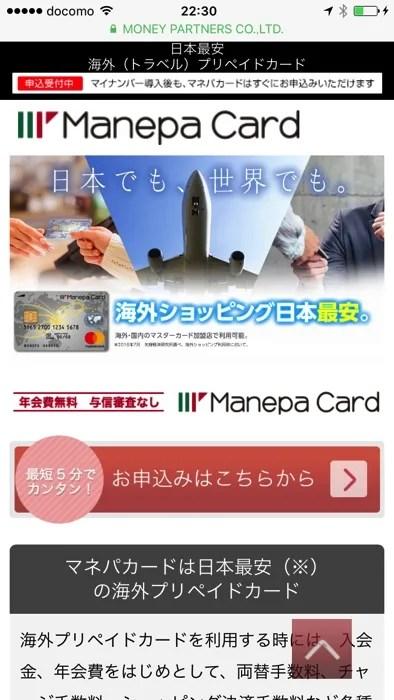 マネパカードの申込み手順