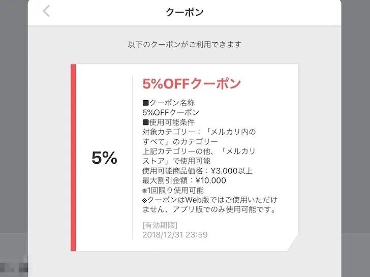 メルカリの割引クーポン(5%割引)