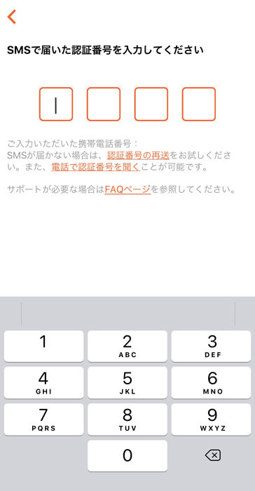 origamipay 認証番号