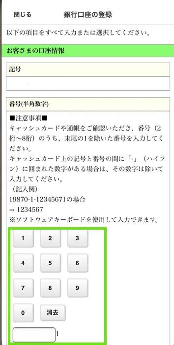 origamipay 銀行口座 口座番号を入力