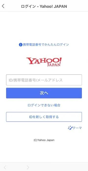 PayPay Yahoo!JAPAN IDで登録