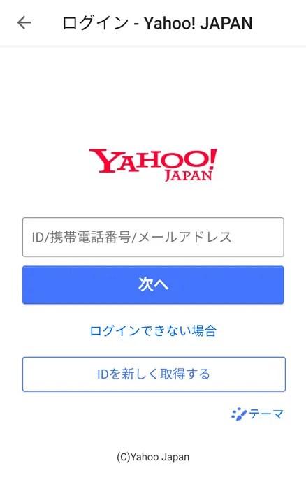 PayPay Yahoo!JAPAN IDでの登録画面