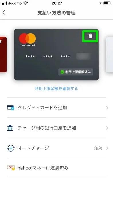 PayPayに登録したクレジットカードを削除する
