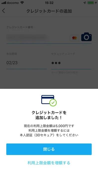 PayPayにクレジットカードを登録する流れ