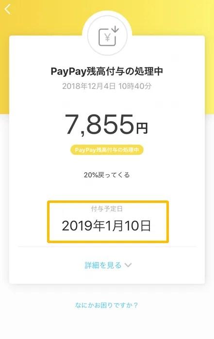 PayPayボーナス 付与タイミング