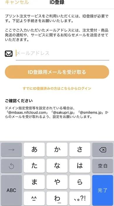 さくっとプリント ID登録用メールアドレスを受け取る
