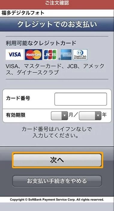 vivipri カード情報を入力