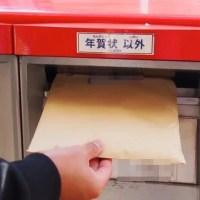 メルカリで落札された商品をゆうパケットで送る方法(荷物をポストに投函)