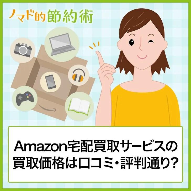 Amazon宅配買取サービスの買取価格は口コミ・評判通り?