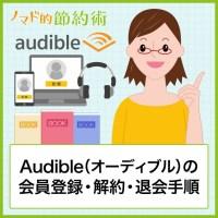 Audibleの会員登録・解約・退会手順