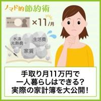 手取り11万円で一人暮らしはできる?