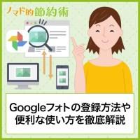googleフォトの登録方法や便利な使い方