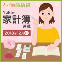 Yukiの家計簿 2018年12月
