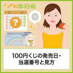100円くじの発売日・当選番号と見方をわかりやすく解説。1月24日抽選あり