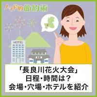 「長良川花火大会」日程・時間は?会場・穴場・ホテルを紹介
