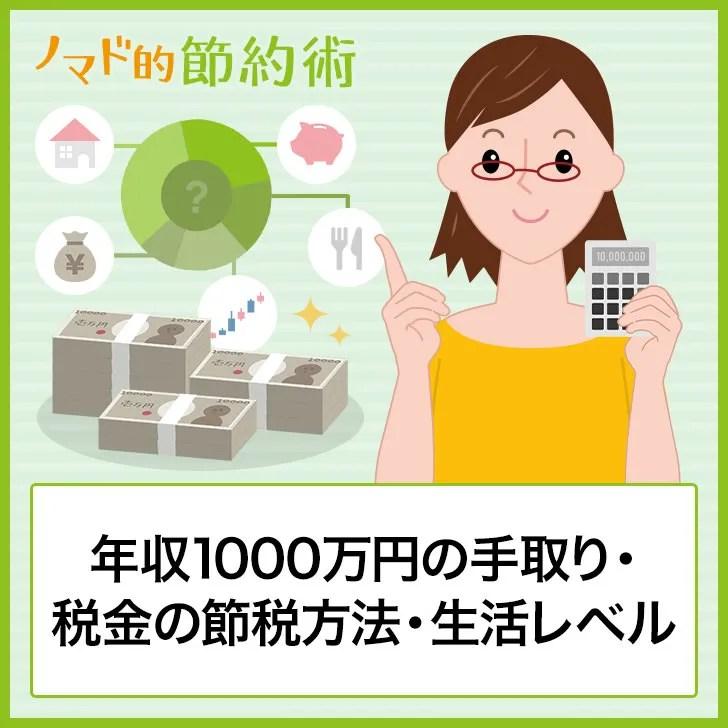 年収1000万円の手取り