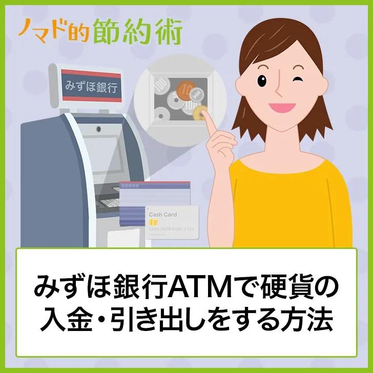 みずほ銀行ATMで硬貨の入金・引き出しをする方法