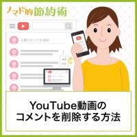 YouTube動画のコメントを削除する方法