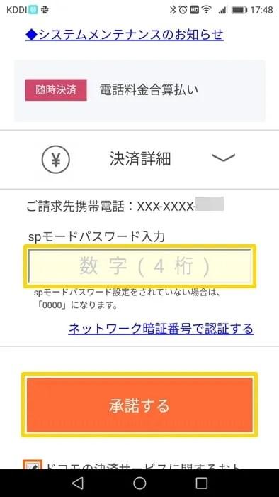 【Amazonでd払いをする】決済詳細にspモードパスワードを入力
