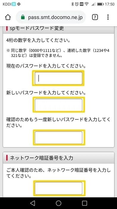 【Amazonでd払いをする】現在のパスワード、新しいパスワード、ネットワーク暗証番号を入力