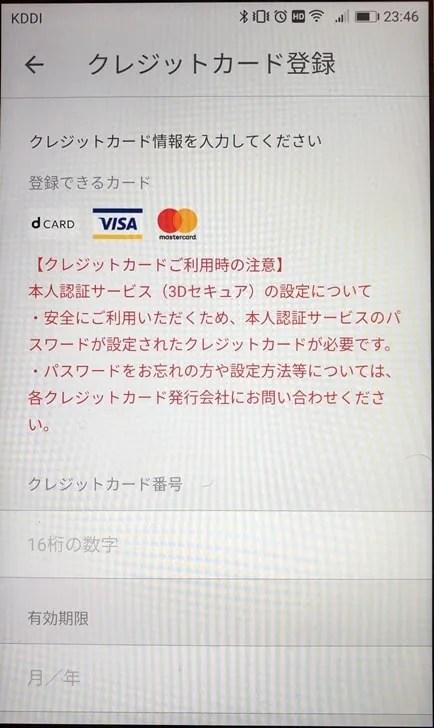 【d払いにdカードを紐づける】クレジットカード登録