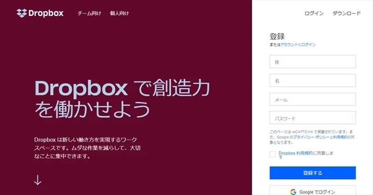 Dropboxトップページ