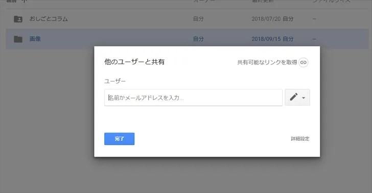 Googleドライブの共有設定