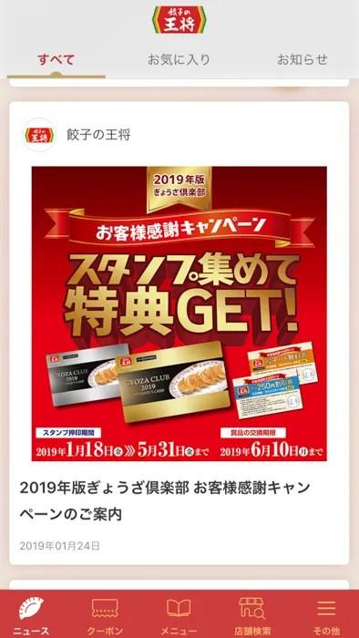 餃子の王将 スマホ公式アプリ キャンペーン情報画面(iOS)