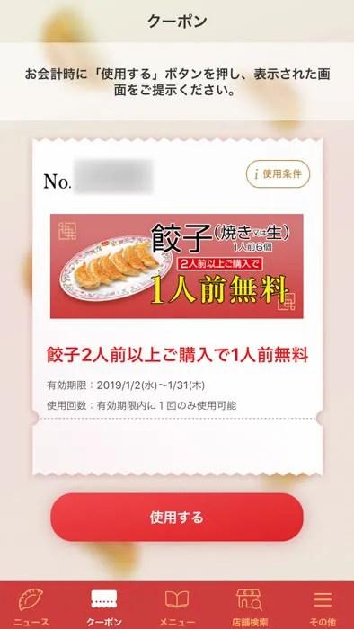 餃子の王将 スマホ公式アプリ クーポン画面(iOS)