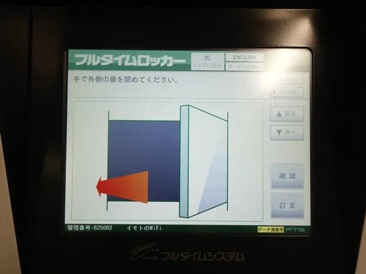 イモトのWi-Fiを関空で受け取る方法