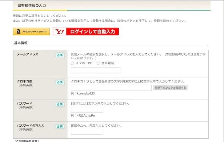 ヤマト運輸のクロネコメンバーズ(公式サイトの新規会員登録画面)