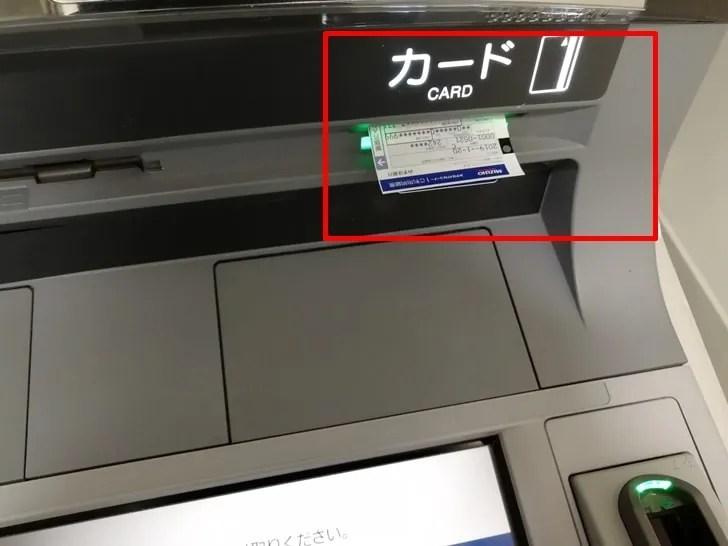 【みずほ銀行ATMで小銭を預け入れる・引き出す】ご利用明細票とキャッシュカードを取る