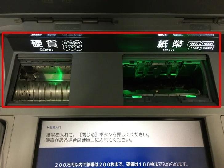 【みずほ銀行ATMで小銭を預け入れる・引き出す】硬貨と紙幣を入れる場所のフタが開く