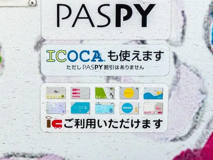 PASPY利用交通機関で使用可能な他社電子マネーの表示