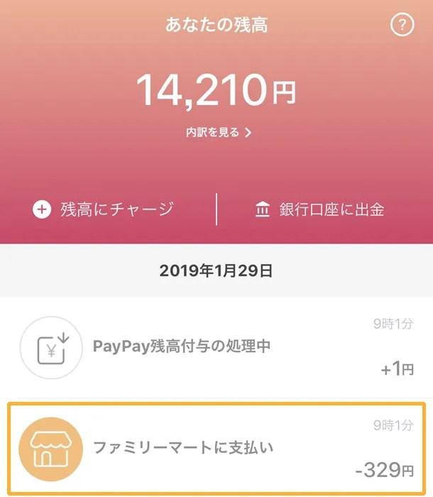 PayPay ファミリーマートで支払い