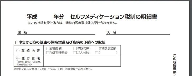 セルフメディケーション税制の明細書、取組の記入欄